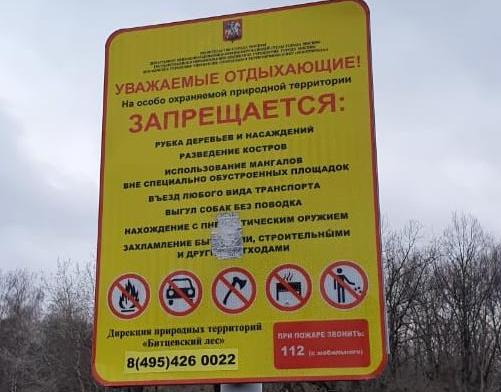 In Moscow there was introduced a penalty for entering and parking of cars in the specially protected natural reservations